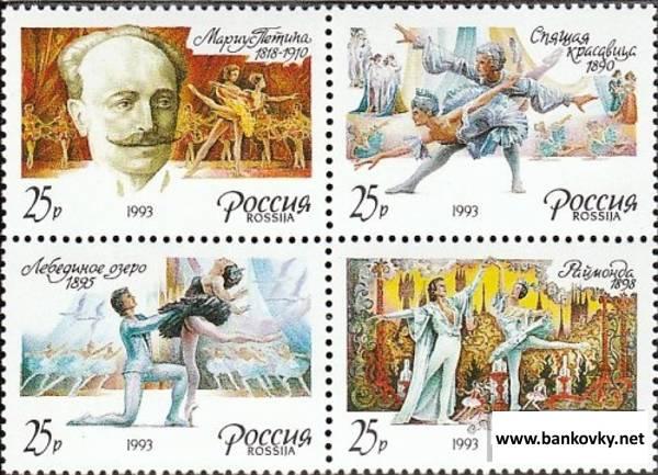 Známky Rusko 1993 Baletné scény, nerazítkovaná séria MNH