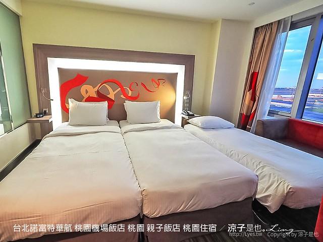 台北諾富特華航 桃園機場飯店 桃園 親子飯店 桃園住宿