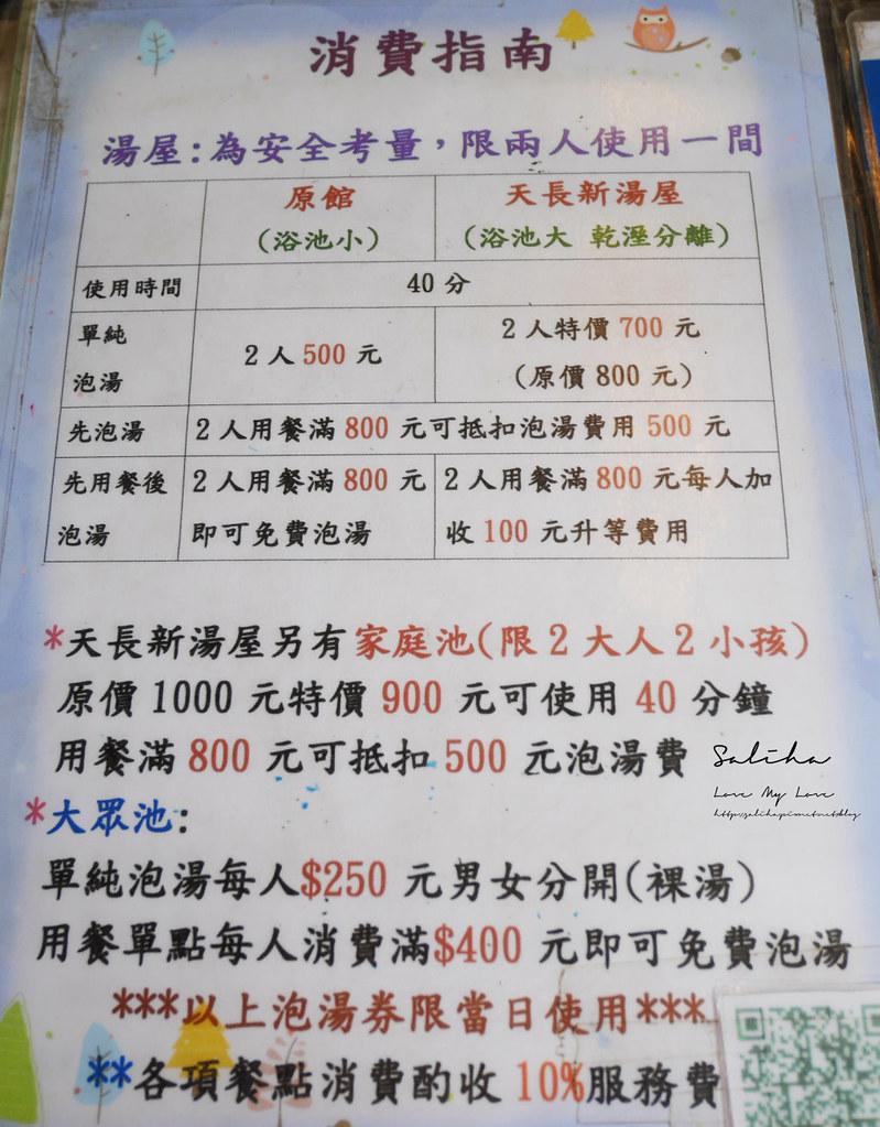台北投陽明山紗帽山之林SPA溫泉美食餐廳泡湯平價格價錢價目表景觀餐廳 (6)
