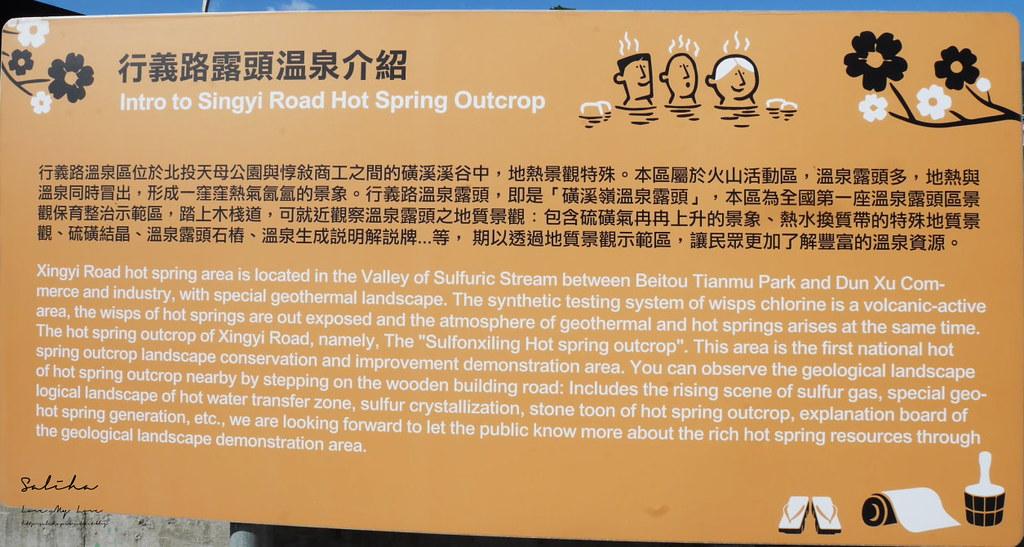 台北陽明山泡湯泡溫泉一日遊景點推薦行義路溫泉區美食餐廳湯屋價目表整理價錢 (5)