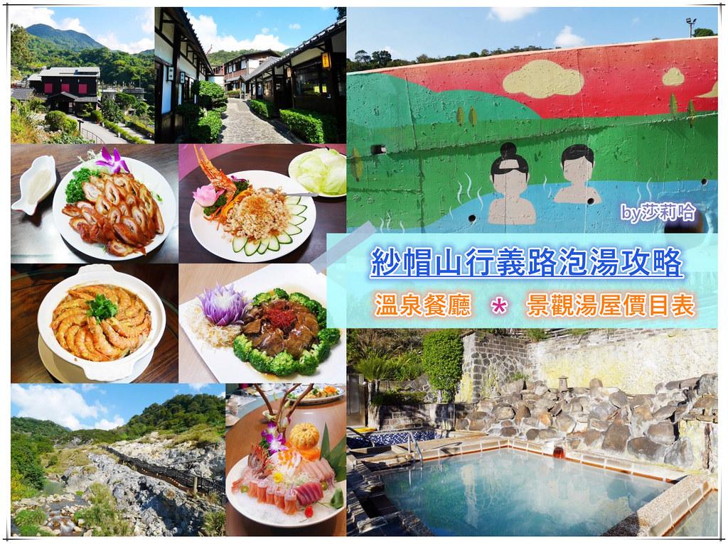 台北陽明山溫泉推薦行義路紗帽山泡湯餐廳美食整理心得食記價目表 (2)