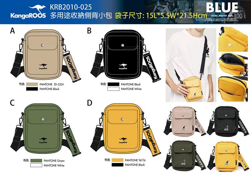 KRB2010-025-多用途收納側背小包