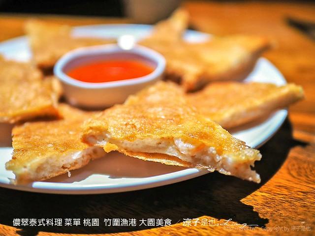 儂翠泰式料理 菜單 桃園 竹圍漁港 大園美食