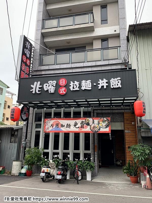 兆曜日式拉麵_201202_2