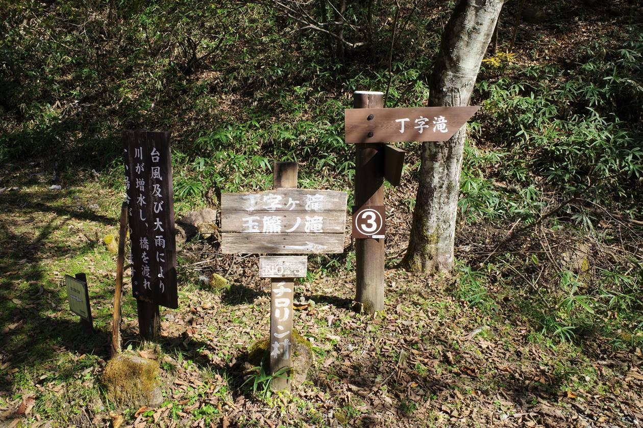 大山ハイキングコース 隠れ三滝へ