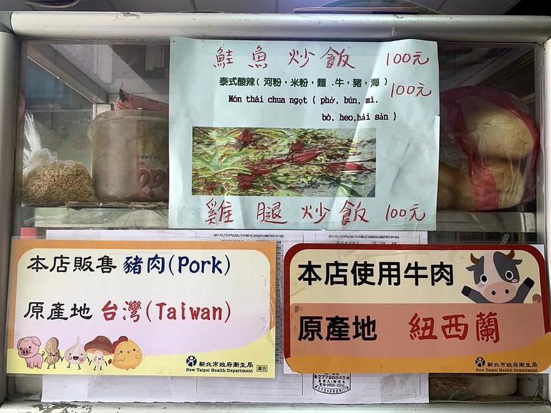 淡水美食  明薇越南小吃店