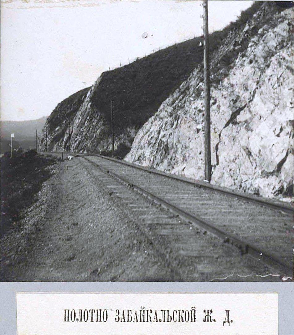 Полотно Забайкальской железной дороги