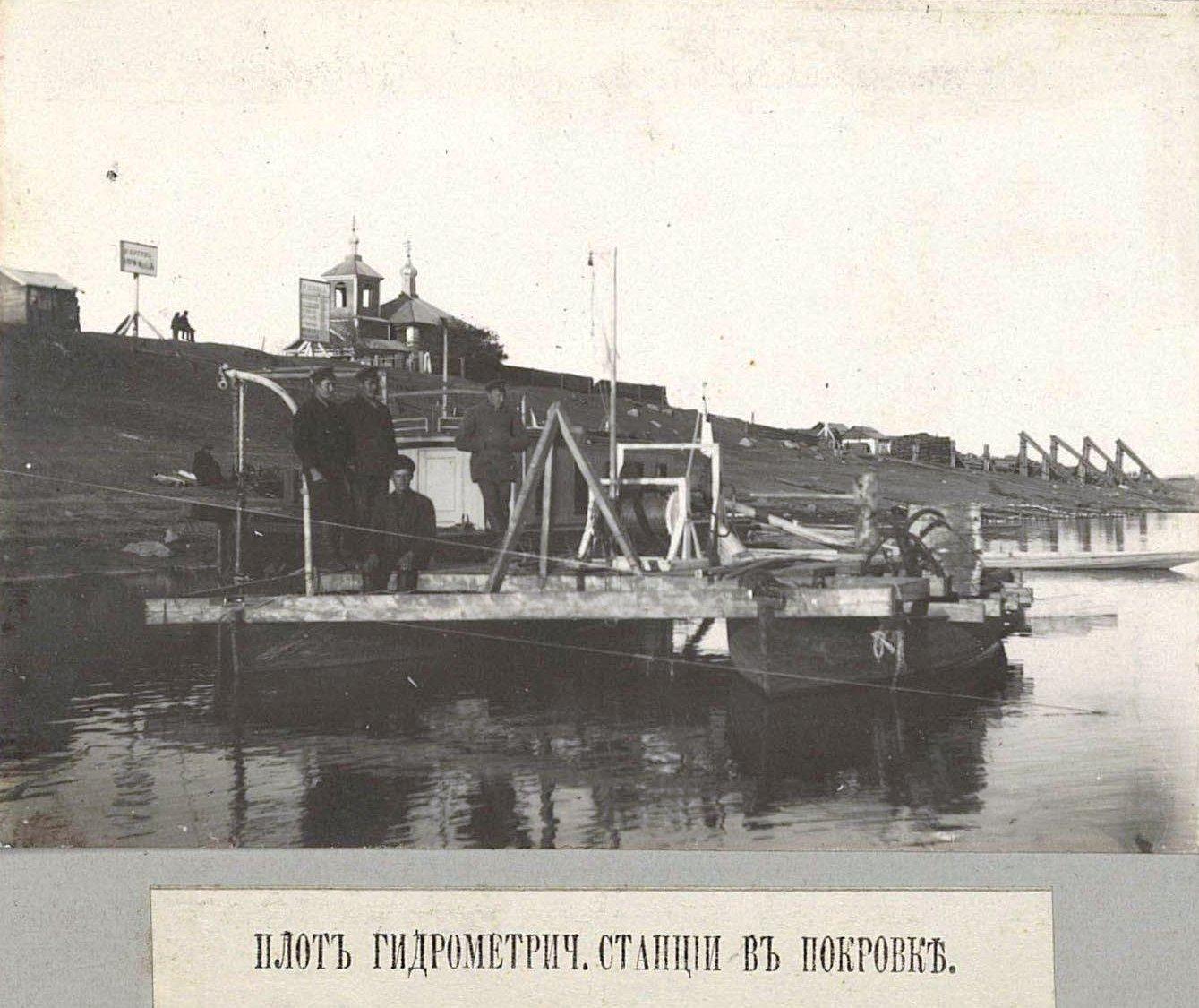 Плот гидрометрической станции в Покровке.