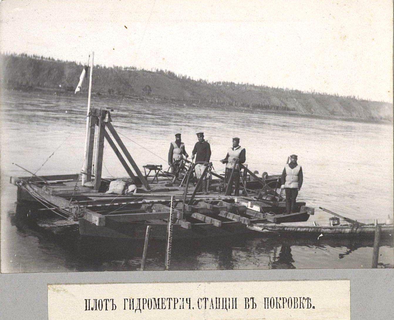 Плот гидрометрической станции в Покровке