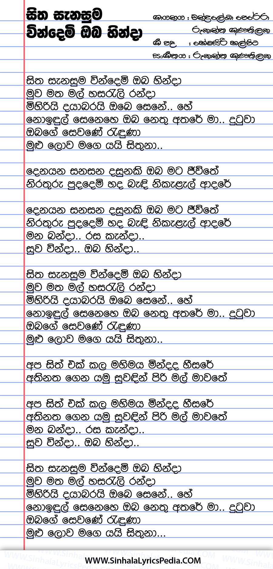 Sitha Sanasuma Vindemi Oba Hinda Song Lyrics