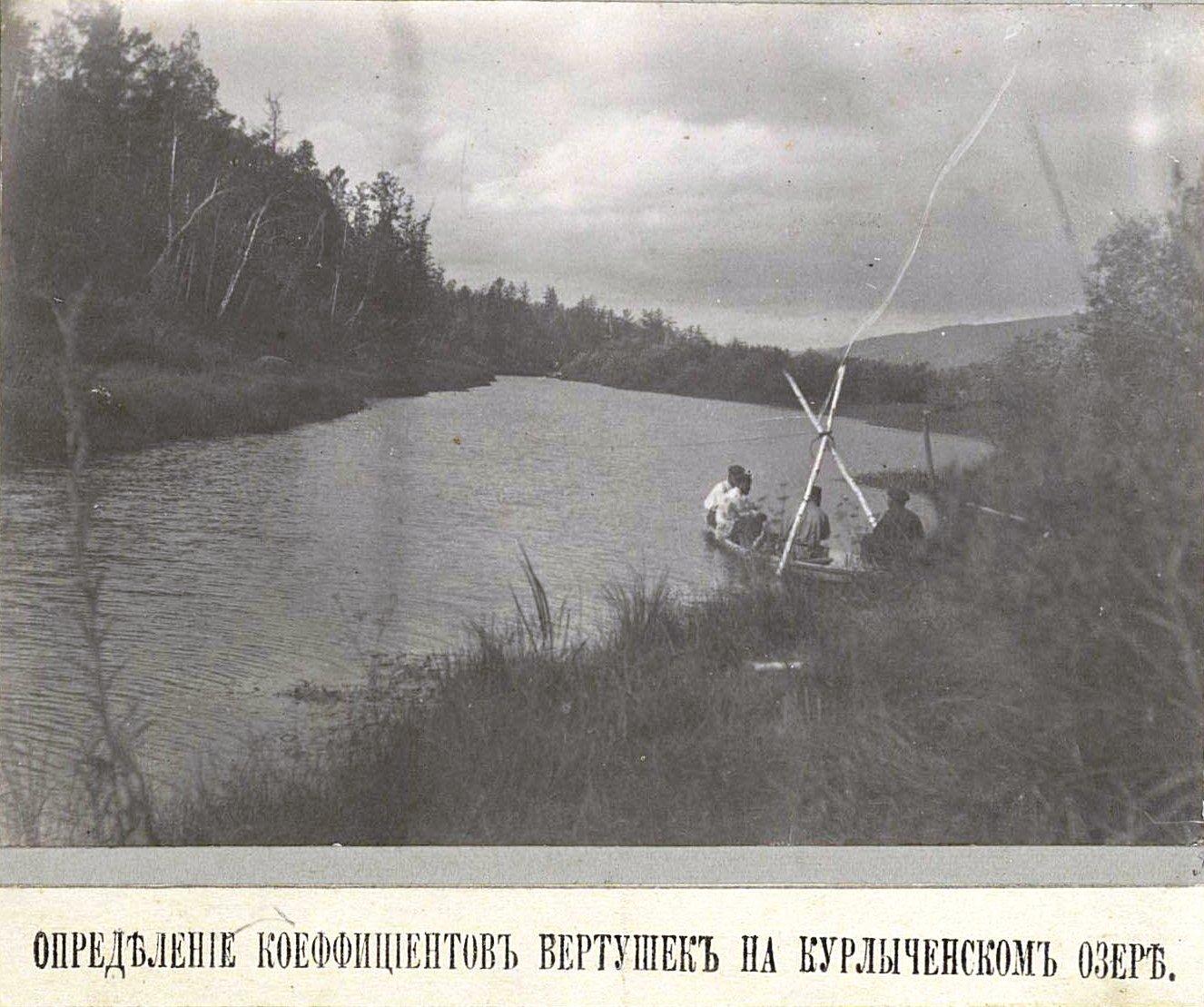 Определение коэффициентов вертушек на Курлыченском озере