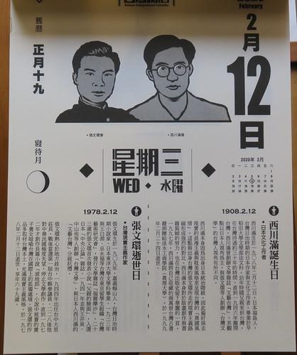 20201125-台灣獨歷張文環