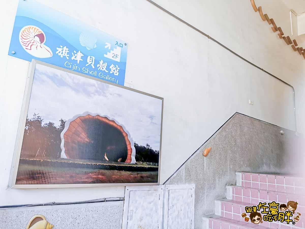 貝殼館 彩虹教堂 風車公園 旗津景點-39