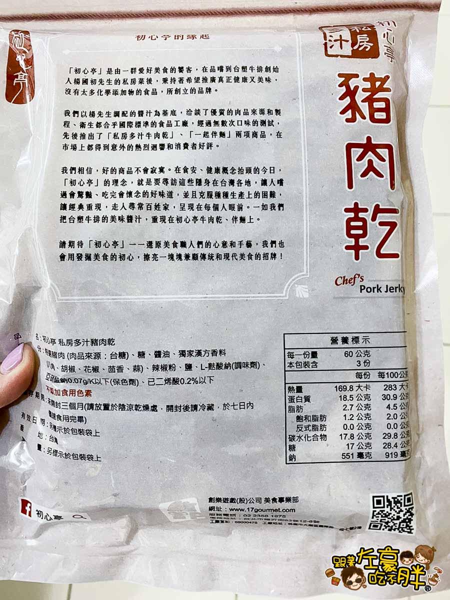 初心亭肉乾團購-5