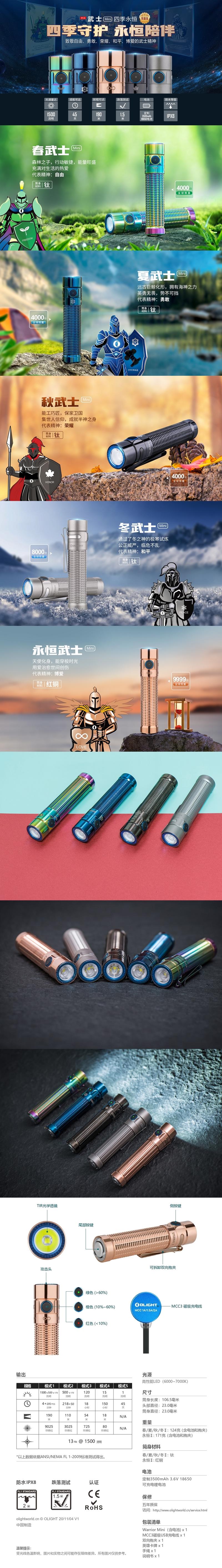 OLIGHT Warrior Mini 四季 永恆 限量版 武士 迷你版-1