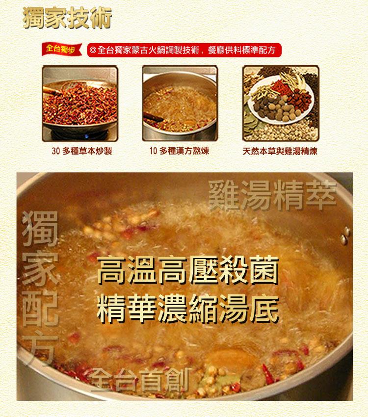 《台灣蒙太極-養生鍋》蒙古御膳火鍋湯底(湯料),小肥羊絕密風味,天香四溢,回味無窮