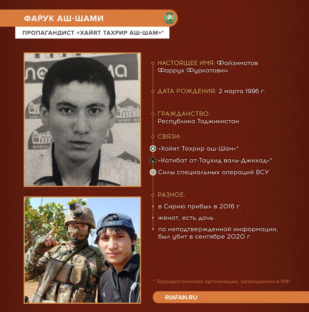 Farouk al-Cham - Propagandiste des terroristes en Syrie