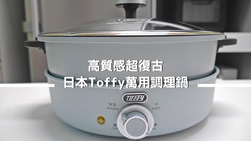 日本Toffy萬用調理鍋计