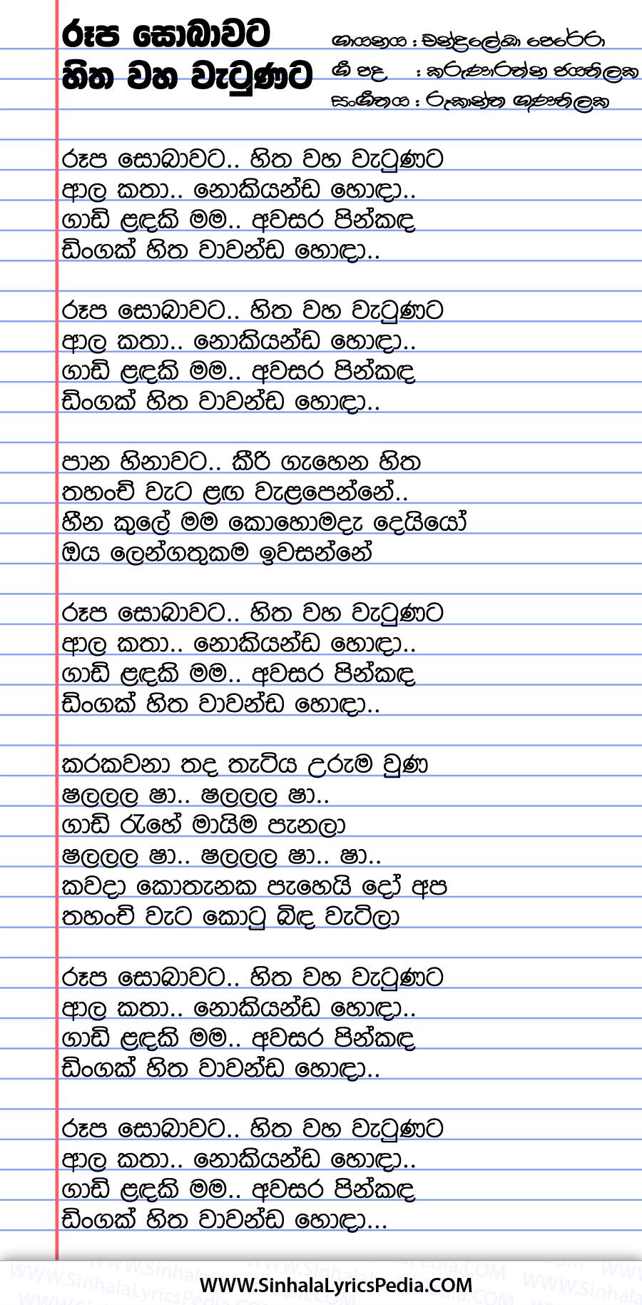 Roopa Sobawata Hitha Waha Watunata Song Lyrics