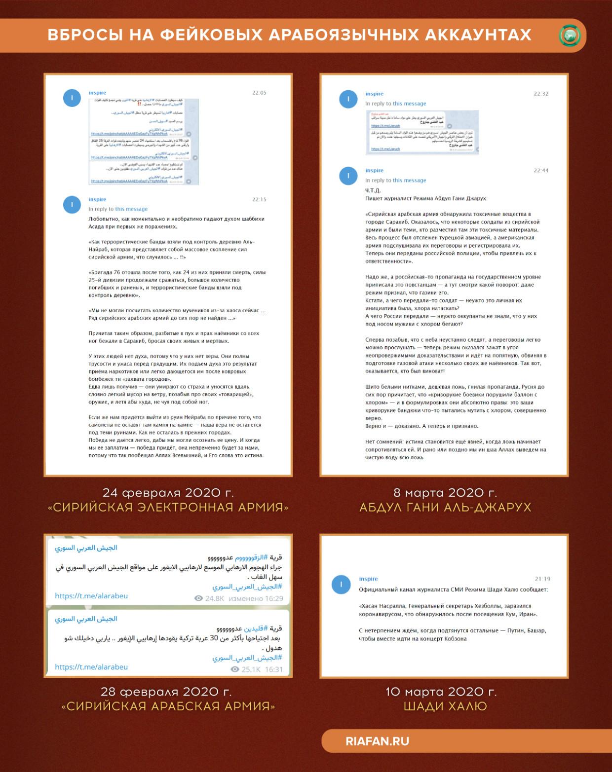 Fausses informations diffusées sur des comptes en langue arabe