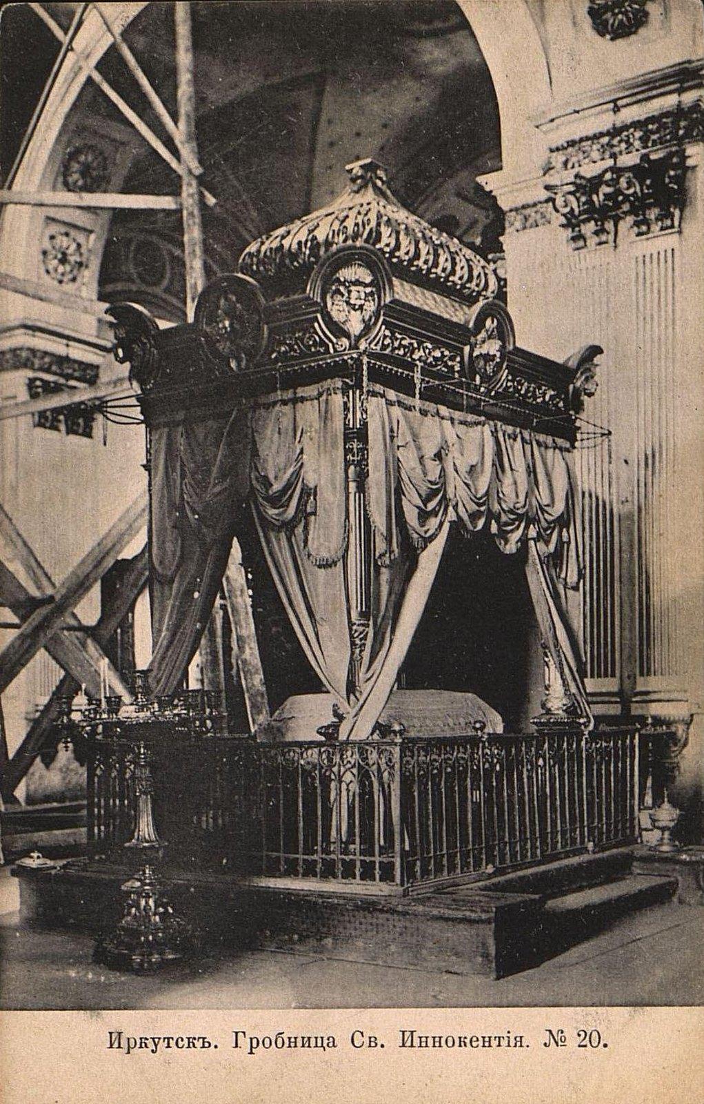 11. Вознесенский иркутский монастырь. Гробница Св. Иннокентия. 1904