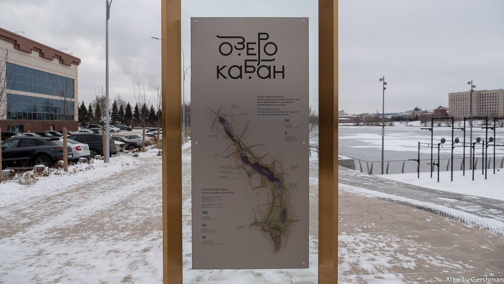 Пустоты новой набережной озера Кабан в Казани благоустройство,набережная,снег,Казань