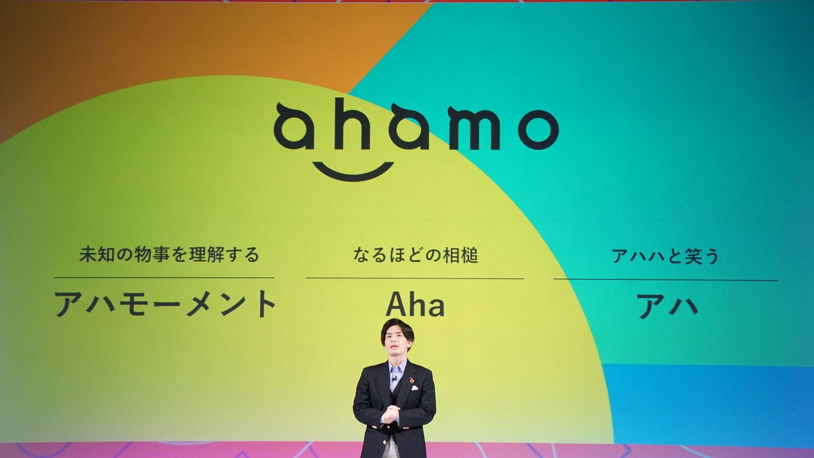 「ahamo」とは?