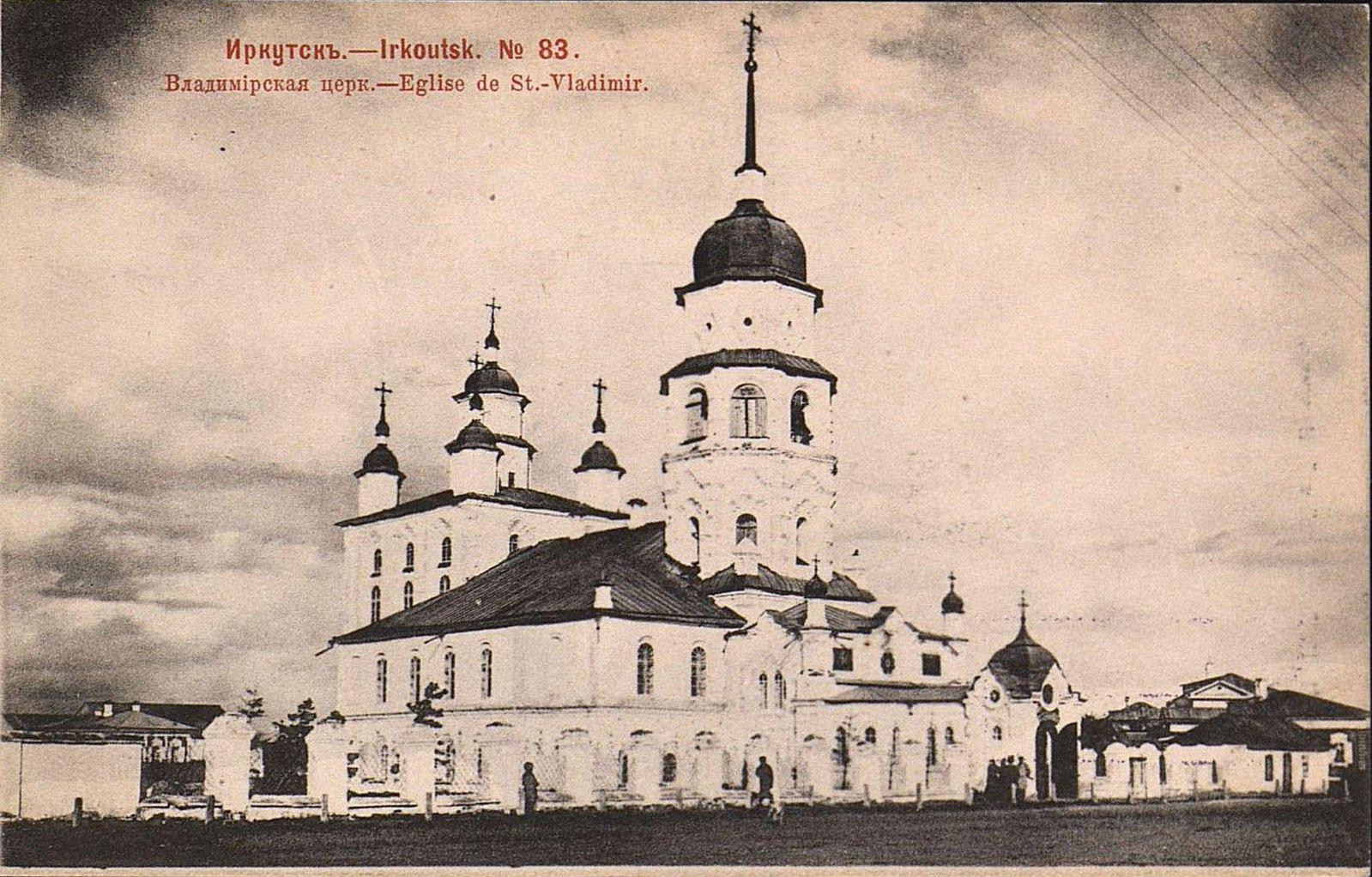 20. Ланинская улица. Владимирская церковь