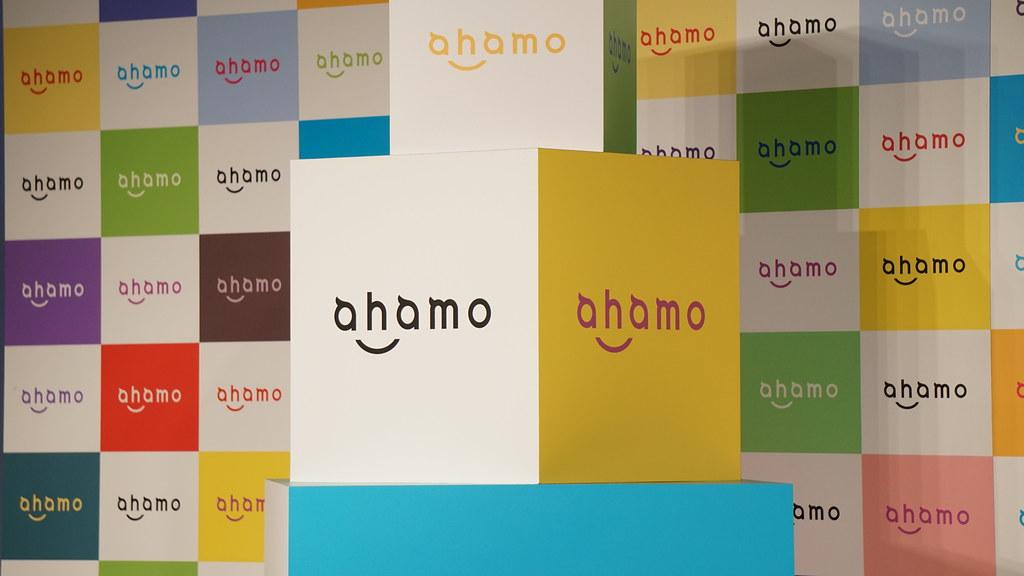 ドコモ、ahamoを家族割の対象に変更。20GB・月額1,980円〜に