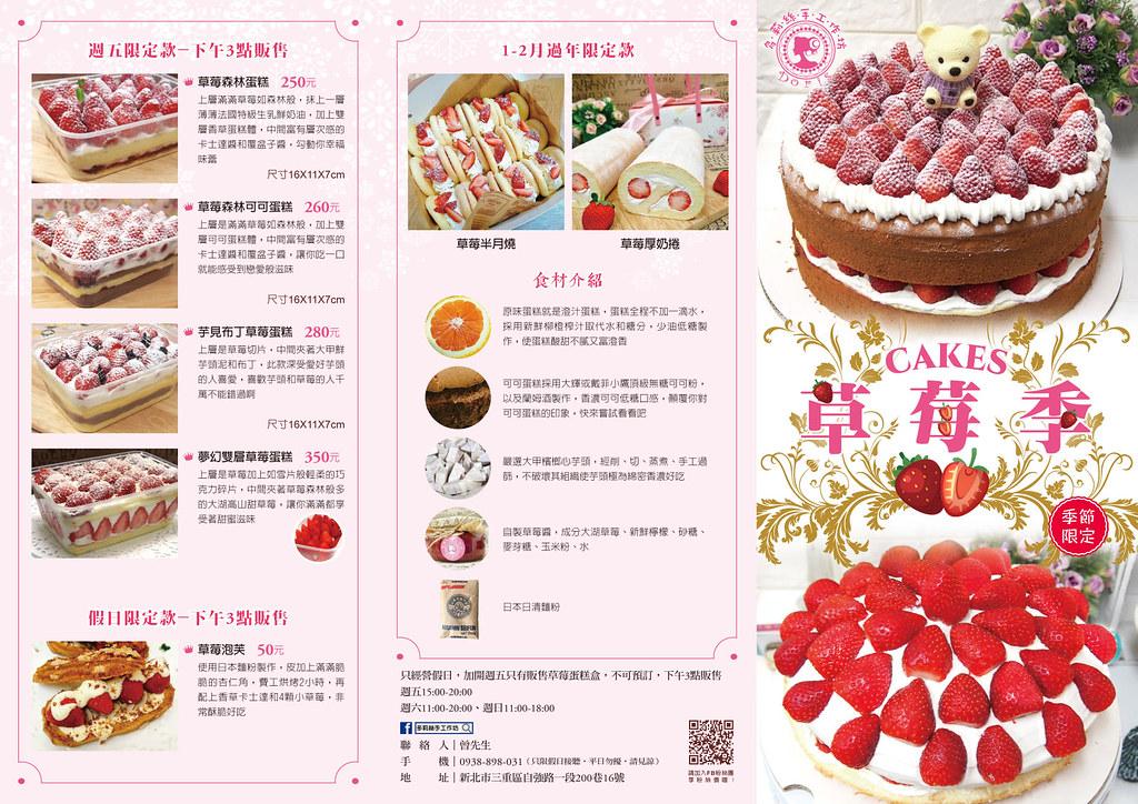 三重甜點店,多莉絲手工作坊,多莉絲手工作坊三重 @陳小可的吃喝玩樂