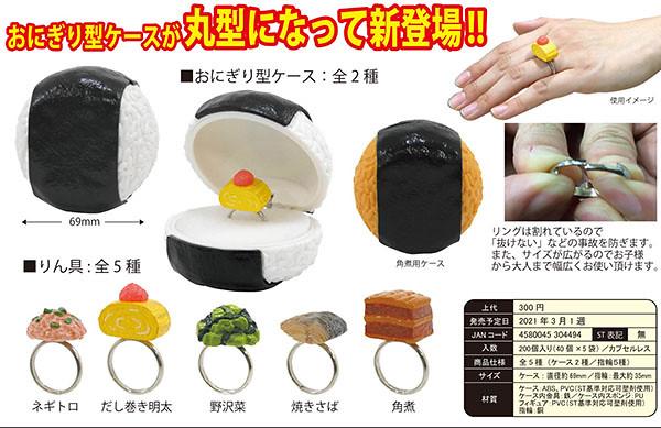 奇譚俱樂部【飯糰餡料戒指第三彈】主打圓形飯糰外盒、餡料更加多元!