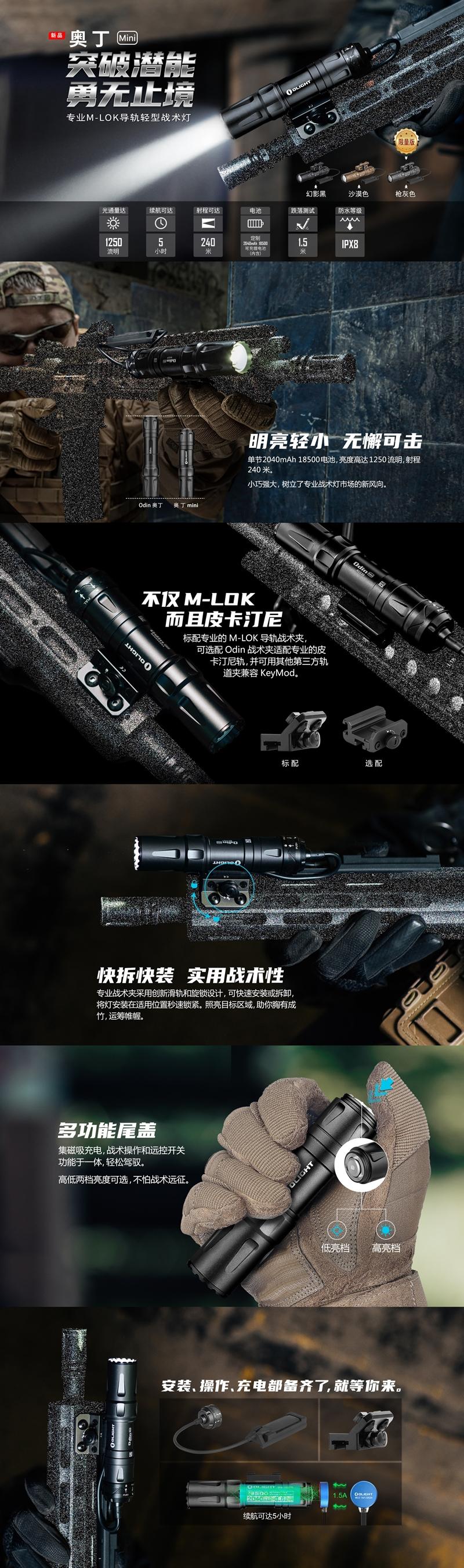 【錸特光電 OLIGHT台灣代理商】Odin Mini 奧丁-1