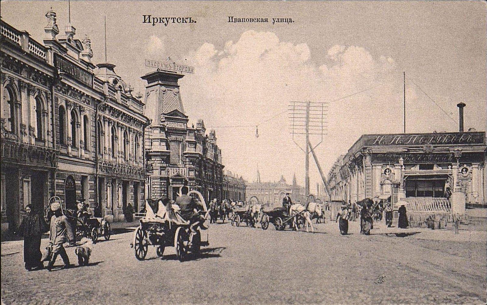 08. Ивановская улица