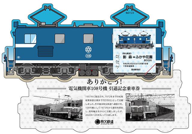 【12/12発売開始】「ありがとう!電気機関車108号機引退記念乗車券」