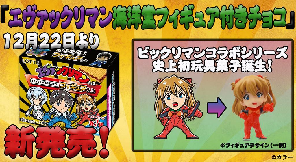 聖魔大戰史上第一款食玩人偶「福音戰士×聖魔大戰×海洋堂 特製公仔巧克力餅乾」誕生!