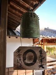 Bell at Kokubunji