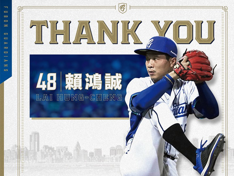 Thank you賴鴻誠。(圖/富邦提供)