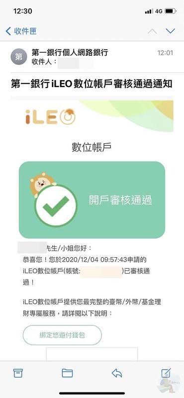 第一銀行ILEO數位帳戶