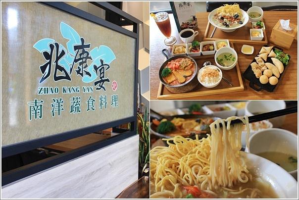 兆康宴南洋蔬食料理 (1)