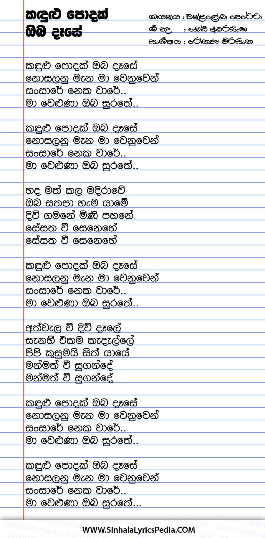 Kandulu Podak Oba Dase Song Lyrics
