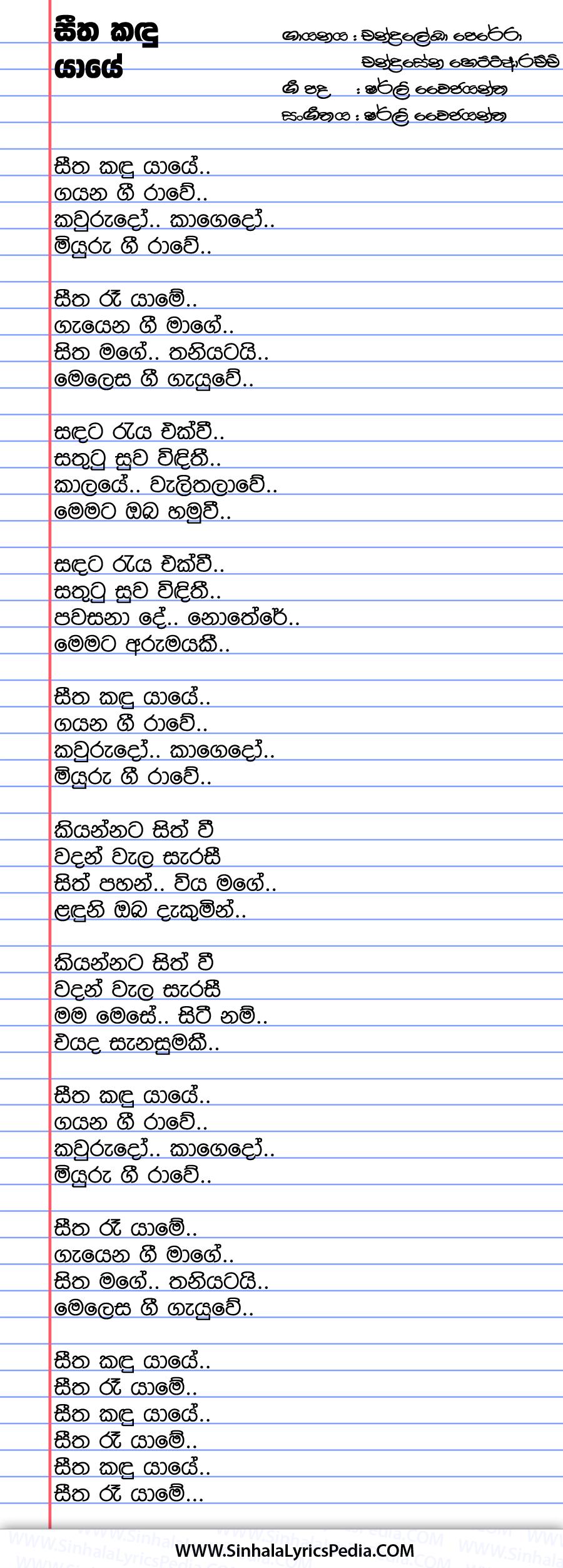 Seetha Kandu Yaye Song Lyrics