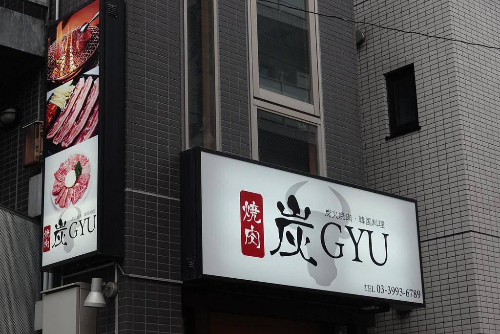 炭GYU(練馬)