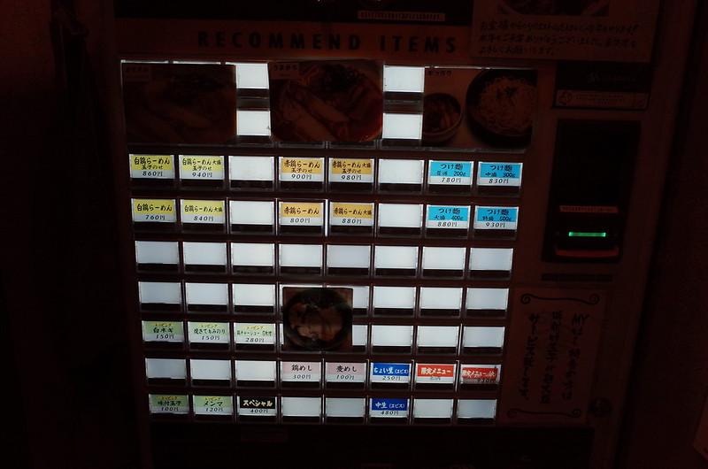 池袋東口鶏の穴券売機