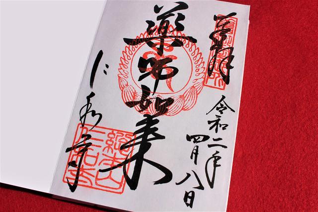 仁和寺「薬師如来」の御朱印(毎月8日限定)