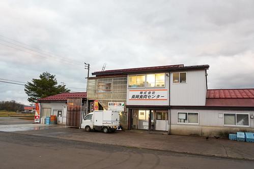 長岡食肉センター