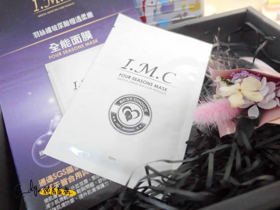 I.M.C四季全能面膜