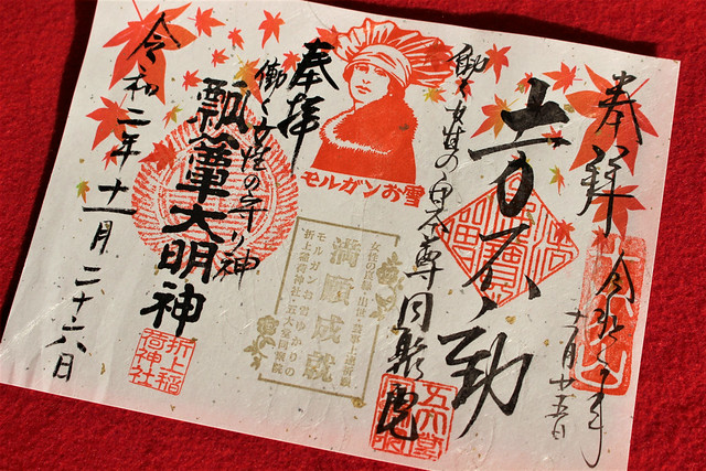 同聚院モルガンお雪の御朱印(折上稲荷神社コラボ)