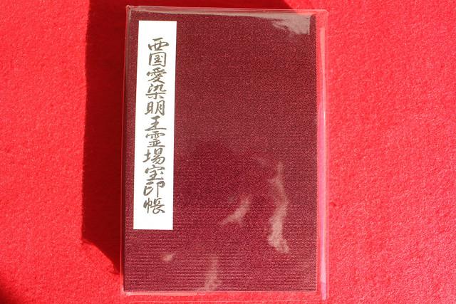 西国愛染十七霊場専用の納経帳(御朱印帳)