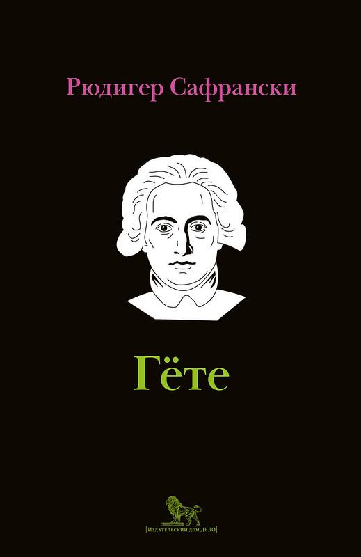 Goethe_work.indd