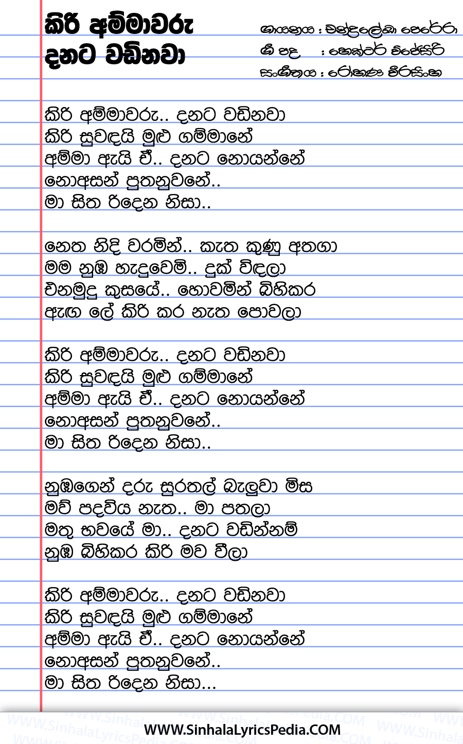 Kiri Ammawaru Danata Wadinawa Song Lyrics